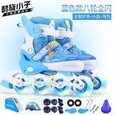 溜冰鞋兒童全套裝男女旱冰鞋輪滑鞋直排輪3-4-5-6-8-10-12歲初學igo