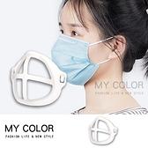 口罩支架 口罩立體支架 平面口罩 口罩支撐架 口罩架 可重複使用 3D立體口罩支架【F046】MY COLOR