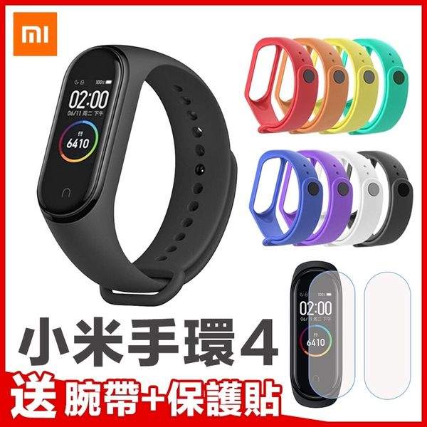 【A0114】《送彩色腕帶+保護貼》小米手環4 公司貨附發票 小米運動手環4 小米心率手環4