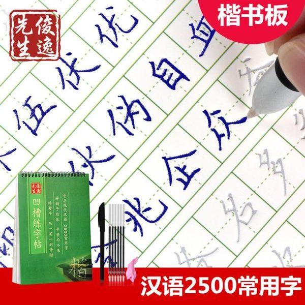 楷書凹槽魔幻鋼筆書法練字貼 YX1126『小美日記』