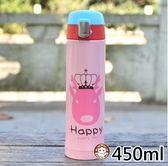 【易奇寶】 可愛英倫風彈跳保溫杯450ml  附安全扣 粉紅鹿皇款