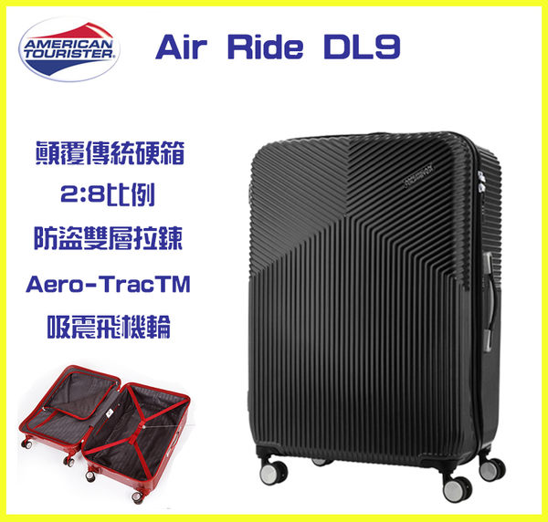 AMERICAN TOURISTER 美國旅行者【Air Ride DL9】顛覆傳統硬箱 2:8 防盜雙拉鍊 抗震飛機輪 25吋行李箱 特價