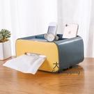 面紙盒 紙巾盒抽紙盒家用客廳茶几輕奢北歐簡約可愛遙控器收納多功能創意