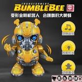 兒童禮物變形金剛5大黃蜂模型甲殼蟲會跳舞的機器人兒童禮物玩具LXY6627【黑色妹妹】