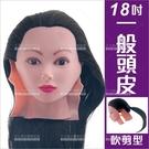 WG吹剪專用一般頭皮(18吋)單入[91812]學生上課練習美髮乙丙級