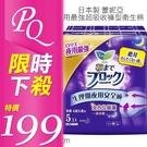 日本製 蕾妮亞 夜用最強超吸收褲型衛生棉 五片/包 M-L 48cm 夜用衛生棉 花王【PQ 美妝】