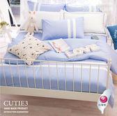雙人鋪棉床包鋪棉被套四件組【全鋪棉款】【  CUTIE3 水藍X白 】素色無印 100%精梳棉 OLIVIA