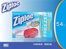 美國ZIPLOC冷凍保鮮袋-雙層夾練54...