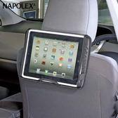 多功能車載置物袋ipad平板電腦air2后排后座支架汽車座椅后背掛袋【onecity】