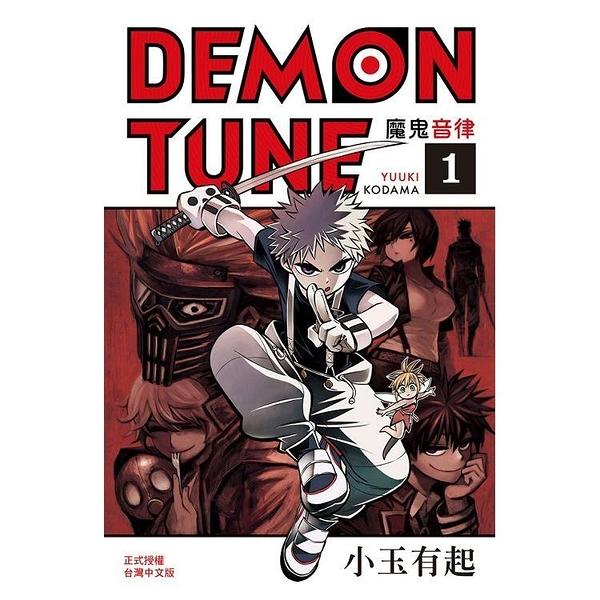 DEMON TUNE 魔鬼音律 01