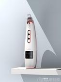 吸黑頭神器電動吸清潔面部美容導出毛孔清潔器去粉刺洗臉儀