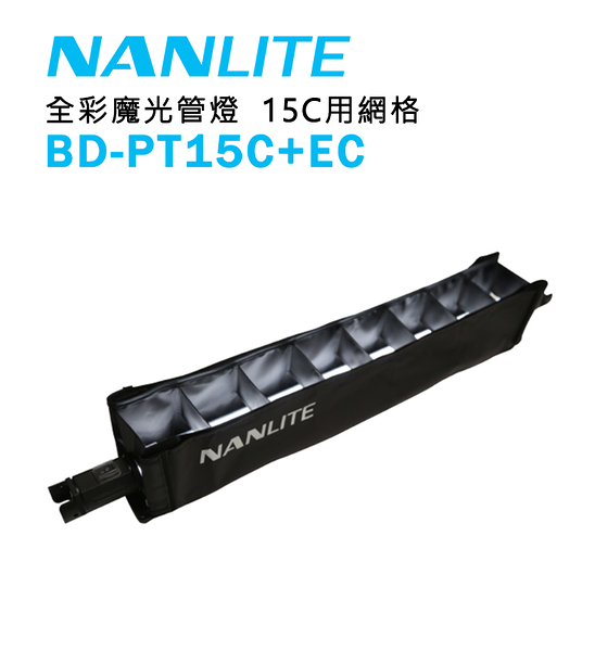 黑熊數位 NANLITE 南光 南冠 BD-PT15C+EC 光棒魔術貼格柵 PavoTube 15C 網格 光棒