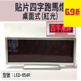 【尋寶趣】桌面式-貼片四字跑馬燈 LED紅光 USB 廣告屏 電子招牌 電子看板 小字幕機 電視牆 LED-654R