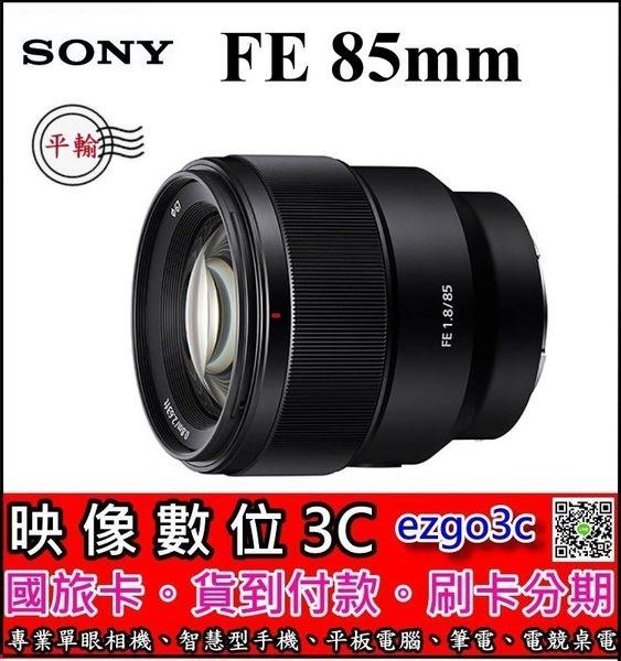 《映像數位》 Sony FE 85mm F1.8 全片幅中距望遠定焦鏡頭【平輸 一年保固 】**