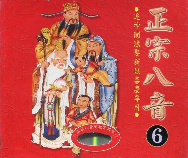 正宗八音 6 CD (音樂影片購)