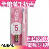 【小福部屋】【粉紅】日本 OMRON 歐姆龍 音波電動牙刷 HT-B210 潔牙護齒 附電池【新品上架】