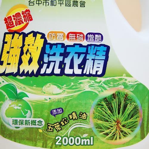 五葉松洗衣精4000cc