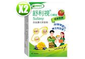 威瑪舒培 舒利視葉黃素口嚼錠(草莓口味)(45顆/盒)x2