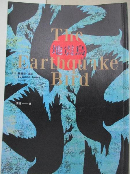 【書寶二手書T7/翻譯小說_AXE】地震鳥(Netflix同名電影原著小說)_蘇珊娜.瓊斯,  清揚