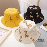 漁夫帽可愛萌遮陽帽韓版女童盆帽兒童帽子男童寶寶【聚物優品】