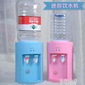220V迷你型飲水機台式小型飲水器桌面迷你飲水機家用加熱YYP  蓓娜衣都