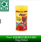 德國 JBL 珍寶 Novo Perl抗菌增紅小珍珠粒 250ml