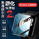 小米 Redmi Watch 紅米手錶 小米手錶超值版 黑邊複合金鋼化保護貼 高透水凝膜 螢幕保護貼 防刮