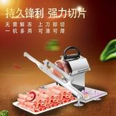 切肉機 牛羊肉切片機家用手動小型多功能切凍肉羊肉卷刨肉機切肉神器商用T