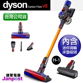 Dyson 戴森 V8 SV10E Carbon Fibre fluffy 無線吸塵器 吸力比V10大 保固2年 建軍電器