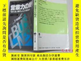 二手書博民逛書店日文原版罕見營業力の時代Y9617 禦廚文雄 文庫 出版1989