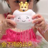洗澡玩具嬰兒寶寶花灑浴室會下雨小雲朵雲雨【不二雜貨】