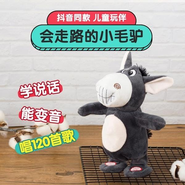 會說話的驢抖音網紅同款電動公仔娃娃兒童毛絨玩具錄音玩偶搖頭驢 小明同學
