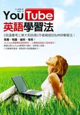 (二手書)YouTube英語學習法