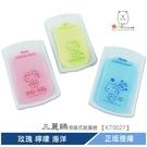 三麗鷗 滑蓋式紙香皂 玫瑰 檸檬 海洋 【KT0027】 熊角色流行生活館
