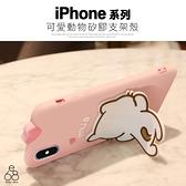 iPhone XR Xs Max 7Plus 8Plus 貓咪 矽膠套 手機殼 保護套 立體支架 防摔 方便 保護殼