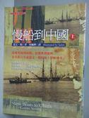【書寶二手書T1/文學_NNR】慢船到中國(上)_何佩樺, 葛文.楊