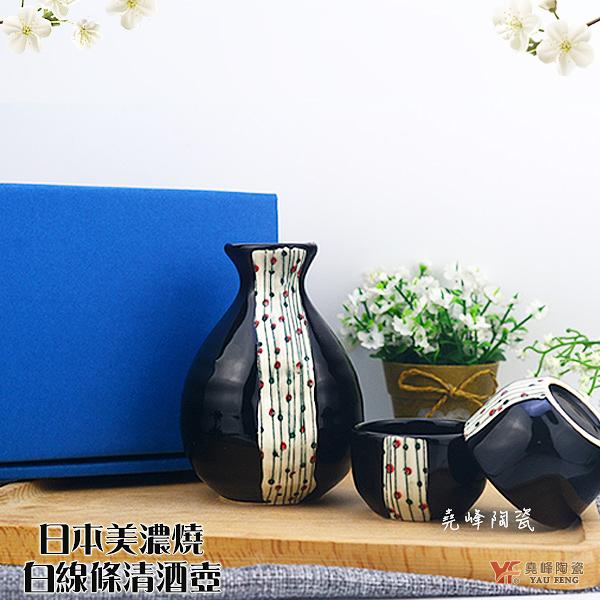 [堯峰陶瓷]日本進口瓷器 美濃燒 白線條清酒壺(一壺兩杯組/附盒)|酒杯套組|現貨在台|