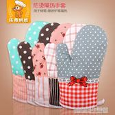 買一送一 加厚棉微波爐手套耐高溫隔熱手套廚房烤箱烘焙專用棉質防燙手套