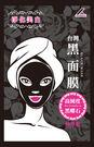 肯尼士-淨化美白黑面膜【台安藥妝】...