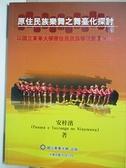 【書寶二手書T1/兒童文學_BC3】原住民族樂舞之舞臺化探討:以國立東華大學原住民民族學院舞團