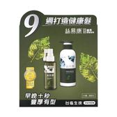 台塩絲易康60植萃養髮體驗組【康是美】