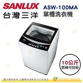 含拆箱定位+舊機回收 台灣三洋 SANLUX ASW-100MA 單槽 洗衣機 10kg 公司貨 全自動 智慧控制 金級省水