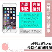 Apple iPhone 6 亮面保護貼【A-I6-025】螢幕保護 貼膜 亮面膜 亮面貼 4.7吋 Alice3C