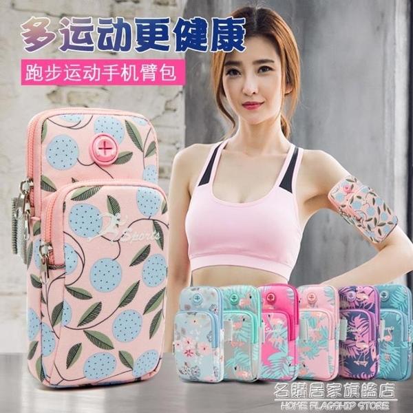 跑步臂包通用放手機套運動手機袋手機包女手拿手腕包散步小包華為 名購新品