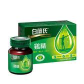 白蘭氏 傳統雞精 70g x 6 /盒 -補充體力必備 提升代謝充沛體力 專注力