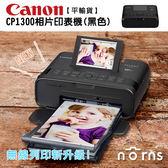 Norns【Canon SELPHY CP1300相片印表機 黑色】WIFI無線列印 熱昇華 小型印相機 平輸貨保固一年