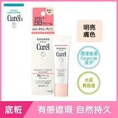 Curel潤浸保濕屏護力BB霜<明亮膚色>