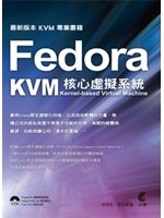 二手書博民逛書店《Fedora 核心虛擬系統 KVM:Kernel-based