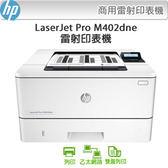 17購生活館   HP LaserJet Pro M402dne雷射印表機