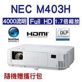 ◆恩益禧 NEC  M403H 投影機 1080p Full HD 4000流明 雙HDMI 1.7倍縮放比鏡頭 贈攜行包